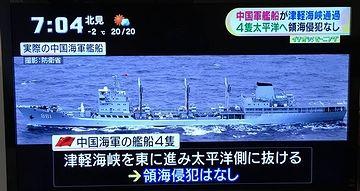 津軽海峡は、公海だったね