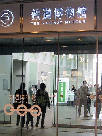 大宮といえば、鉄道博物館です
