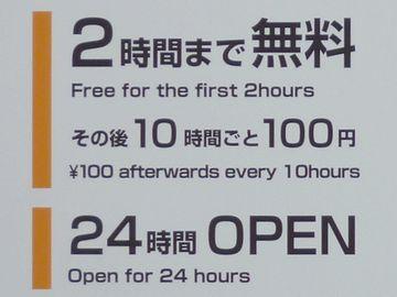 2時間無料で、10時間までなら100円です