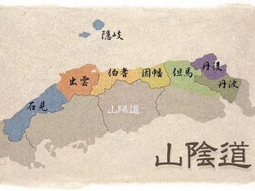 山陰の4つの国