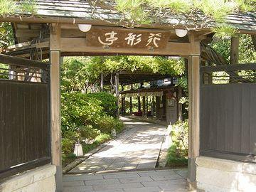 新潟市内の有名料亭『行形亭(いきなりや)』。創業は元禄時代。