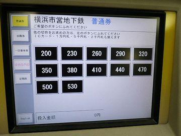 横浜の地下鉄の切符だけで、五能線まで辿り着けるわけないでしょ