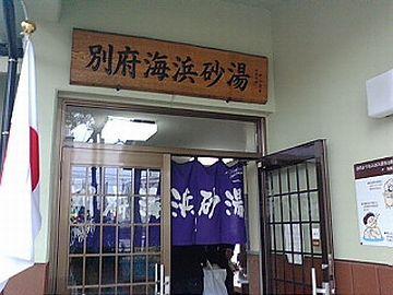 別府海浜砂湯・入口