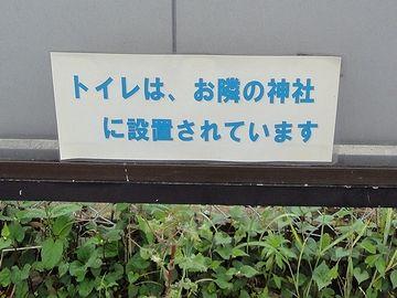 「神社にあります」というトイレ
