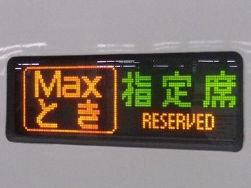 520円をプラスして、指定席を取ることにしました