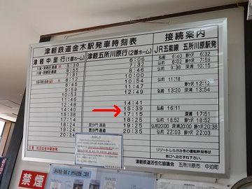 金木駅時刻表
