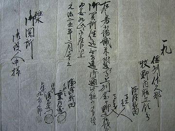 江戸時代の通行手形と云うと、木札のようなものと思われがちですが……。実際には書状でした。
