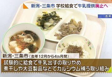 新潟県三条市の方針が、全国ニュースでも取り上げられてました