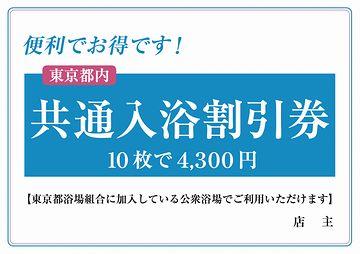 東京の銭湯には回数券があり、10枚綴で4,300円だそうです