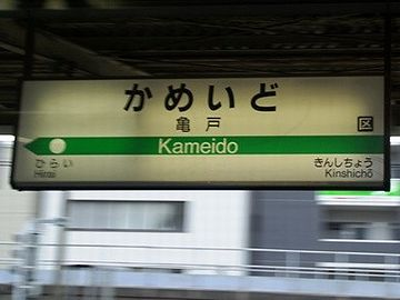 隣が錦糸町なので、その次です