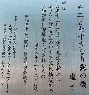 高浜虚子「千二百七十歩なり露の橋」句碑