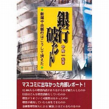 『新潟中央銀行』は、潰れました
