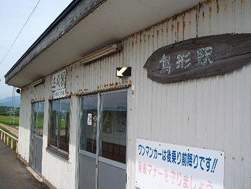 鳥形駅。こちらは、北能代系。