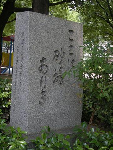 『砂場発祥の地』の碑