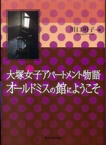 文京区大塚にあった女性専用の同潤会アパート