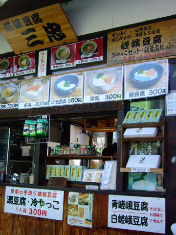 京都嵐山にある『嵯峨豆腐 三忠』。いちおうベンチがありますが、混んでれば立ち食いになるようです。