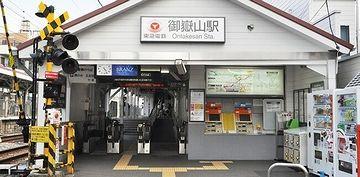 「御嶽山」という駅