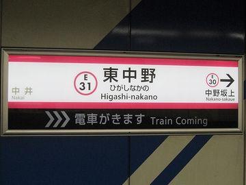 『東中野駅』