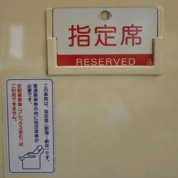 定期券では、指定席に座れないんですが……。高校生が、平気で指定席に座ってるそうです。