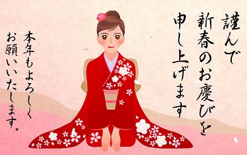 Mikiko「新年の挨拶」