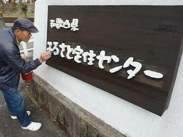 和歌山なら雪も少なく、老後にはいいかも知れません