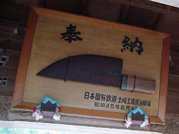 真山神社・山門下の包丁