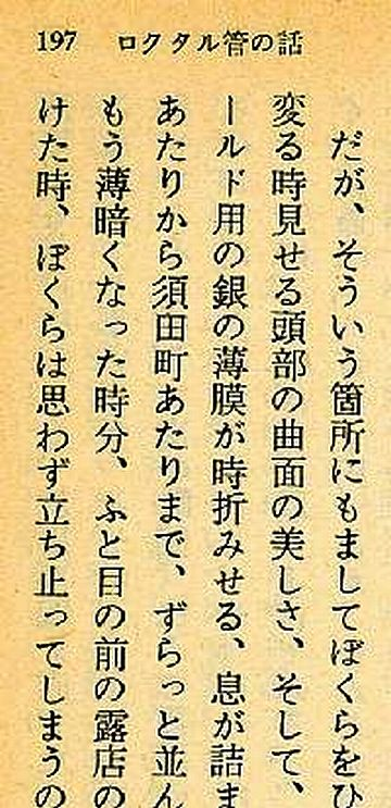 柴田翔の、『ロクタル管の話』