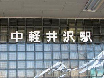 『中軽井沢』になっちゃいました