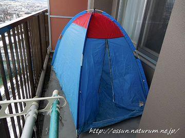 ベランダにテントを張るわけですか