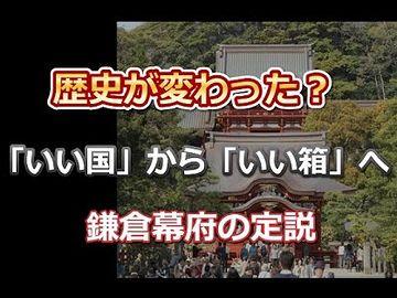 185(いい箱)作ろう鎌倉幕府