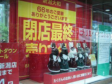 大和デパート新潟店・古町通りに面した入り口前