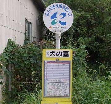 バス停です。和歌山県紀の川市にあります。