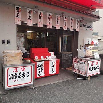 「まんぢう」の店