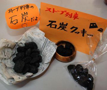 こちらは、石炭そっくりの食べられるクッキーです