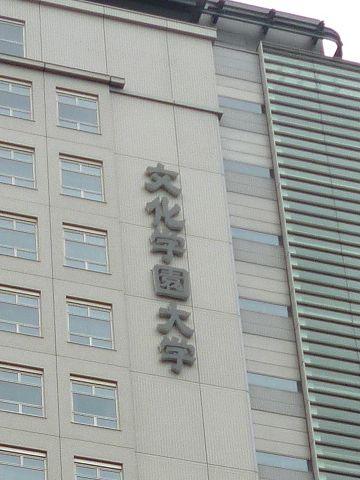 文化学園大学