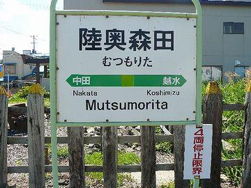 """『陸奥森田駅』。""""4両停止限界""""って何だ?"""