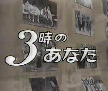 昭和のワイドショー