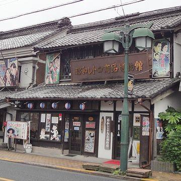 『昭和レトロ商品博物館』