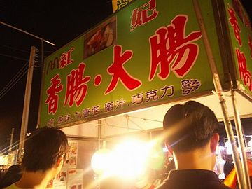 台湾の腸詰屋
