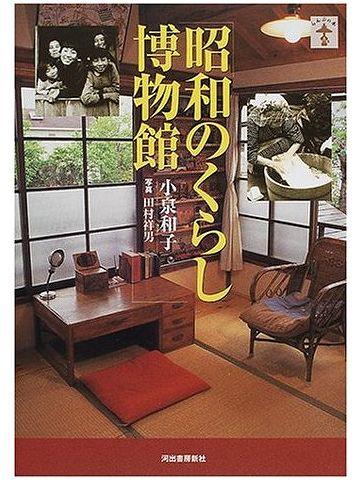 昭和のくらし博物館(河出書房新社)