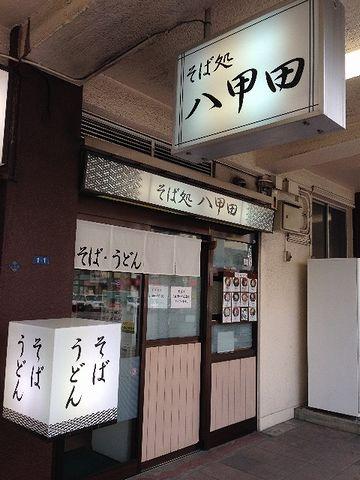 駅の東口を出たところに、唯一、1号店だけが残ってるそうです