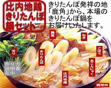 『きりたんぽ鍋』セット