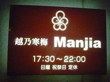 『越乃寒梅 Manjia』