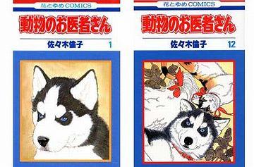 佐々木倫子『動物のお医者さん』。2,000万部売れたそうです。