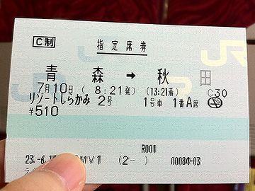指定席券、510円