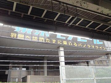浜松町のモノレール乗り場