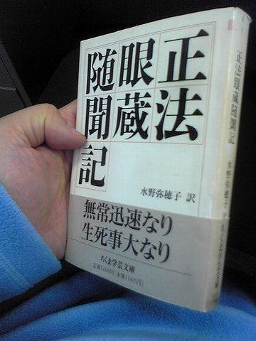 『修証義』ってのは、道元の著した『正法眼蔵(しょうぼうげんぞう)』を、抜粋翻訳したものなの