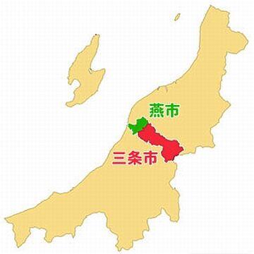 三条や燕は、県の中央部