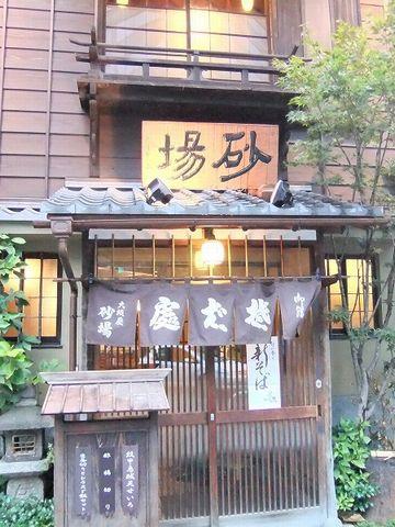 東京で食べたことのある御蕎麦屋さんが、確か『砂場』