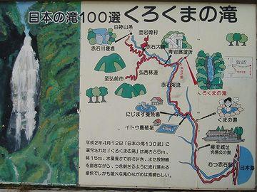 『日本の滝百選』に入ってます